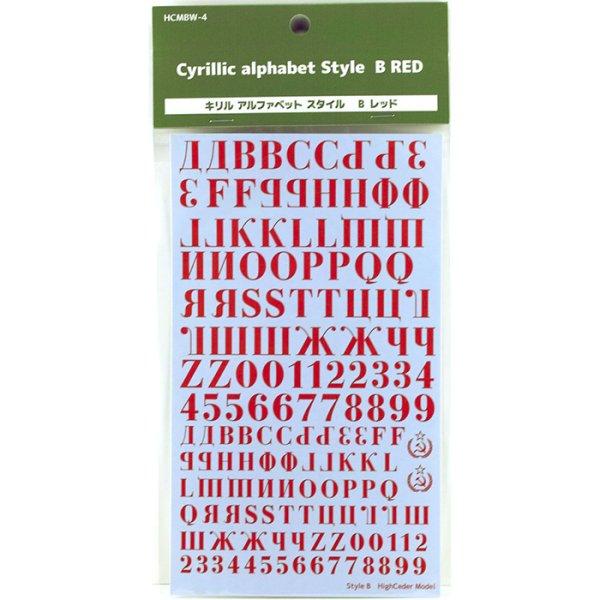 ブリックワークス HCMBW-4 キリル アルファベット スタイル B レッド