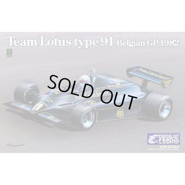 エブロ 20019 1/20 チーム ロータス タイプ 91 1982 ベルギーGP