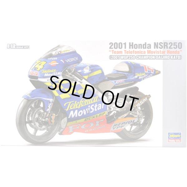 画像1: ハセガワ 1/12 Honda NSR250 チーム テレフォニカ モビスター ホンダ WGP250 2001 加藤大治郎 (1)