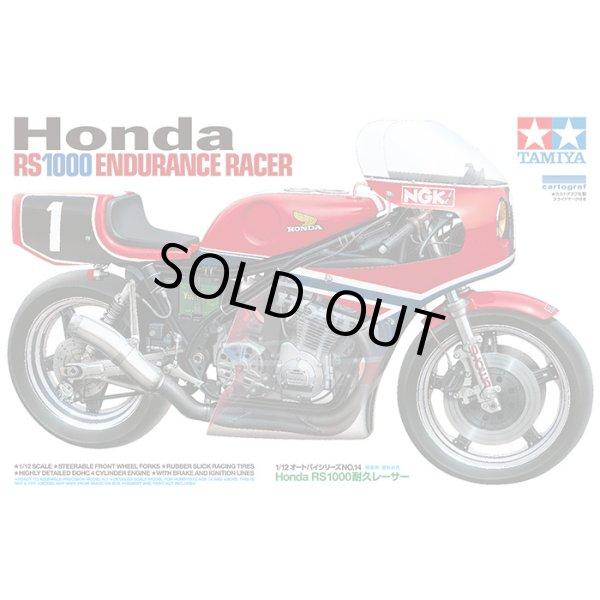タミヤ 1/12 Honda RS1000 耐久レーサー