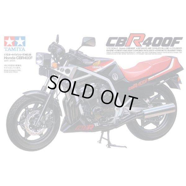 画像1: タミヤ 1/12 Honda CBR400F (1)