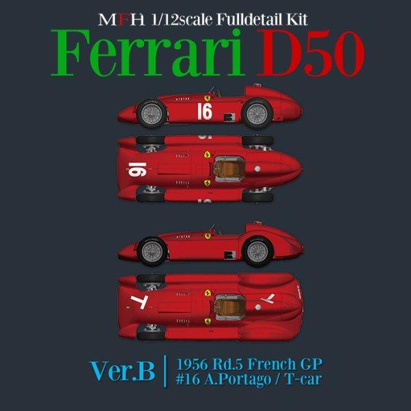 モデルファクトリーヒロ MFH K581 1/12 フェラーリ D50 Ver.B