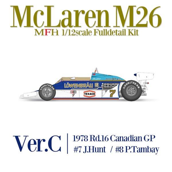 モデルファクトリーヒロ MFH K666 1/12 マクラーレン M26 Ver.C