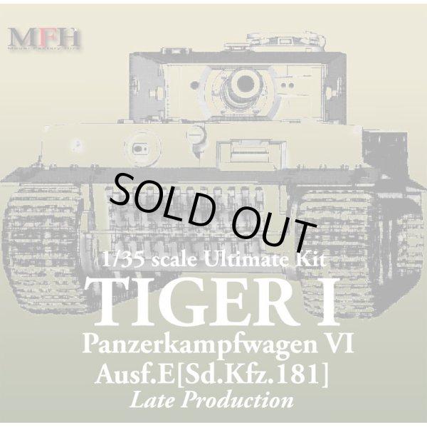 画像1: MFH 1/35 ドイツ重戦車 ティーガーI 後期生産型 (1)
