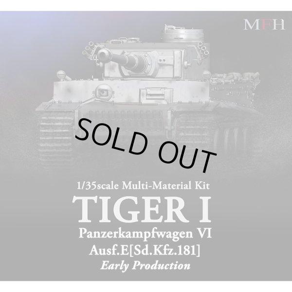 画像1: MFH 1/35 ドイツ重戦車 ティーガーI 初期生産型 (1)