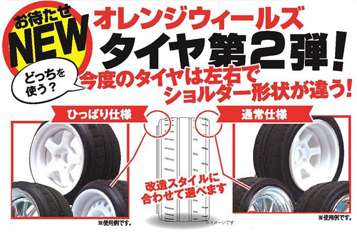 アスカモデル OW-17 1/24 タイヤ4本セット ストレッチ 選択式タイヤ