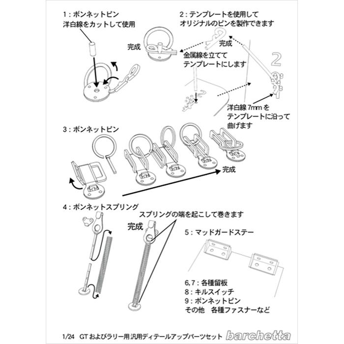 バルケッタ スプリング ガンメタ色 外径1.0mm 10本入