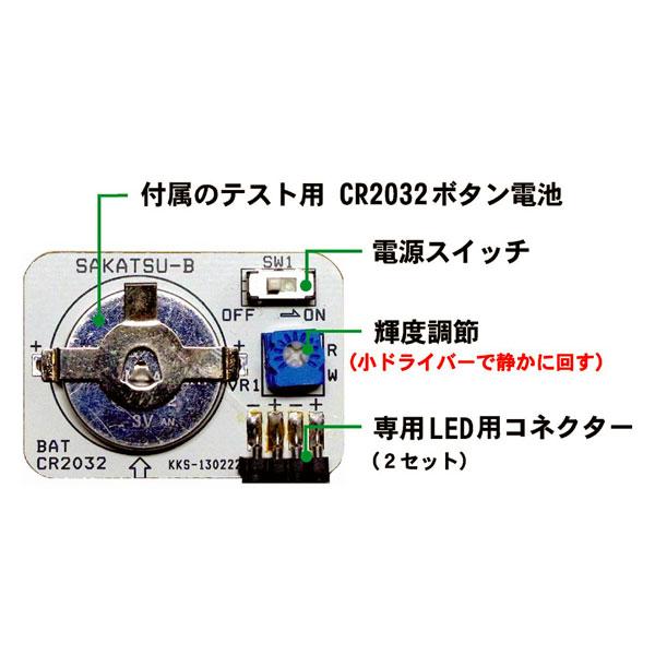 さかつう 2903 LED用調光電源 ボタン電池タイプ