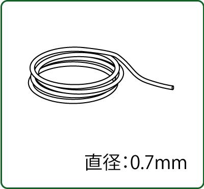 さかつう 4552 フレキシブル・ワイヤー 直径0.7mm
