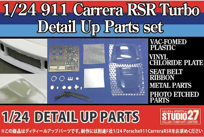 スタジオ27 FP24206 1/24 911 カレラ RSR ターボ ディテールアップパーツセット