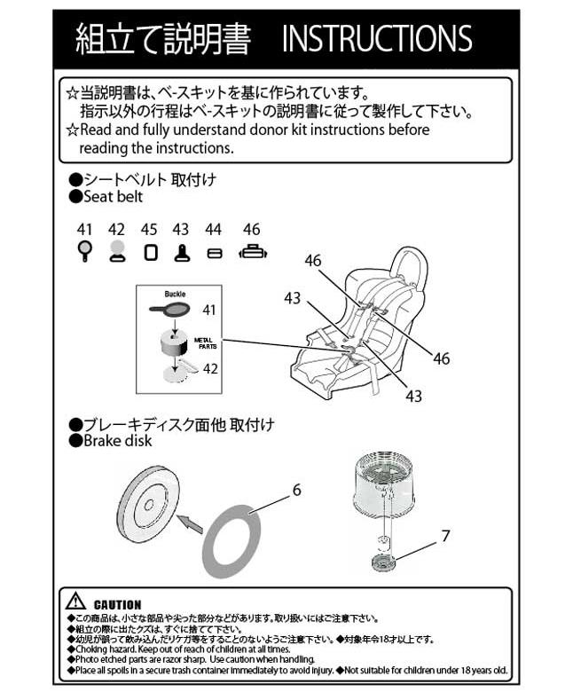 スタジオ27 ST27-FP24212 1/24 ニッサン R91CP アップグレードパーツ ハセガワ対応