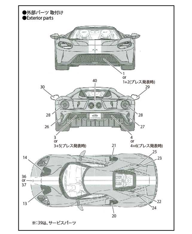 スタジオ27 ST27-FP24214 1/24 フォード GT アップグレードパーツ タミヤ対応