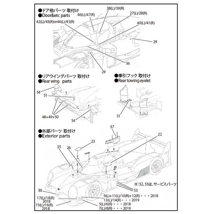 スタジオ27 ST27-FP24215 1/24 トヨタ TS050 ハイブリッド アップグレードパーツ タミヤ対応