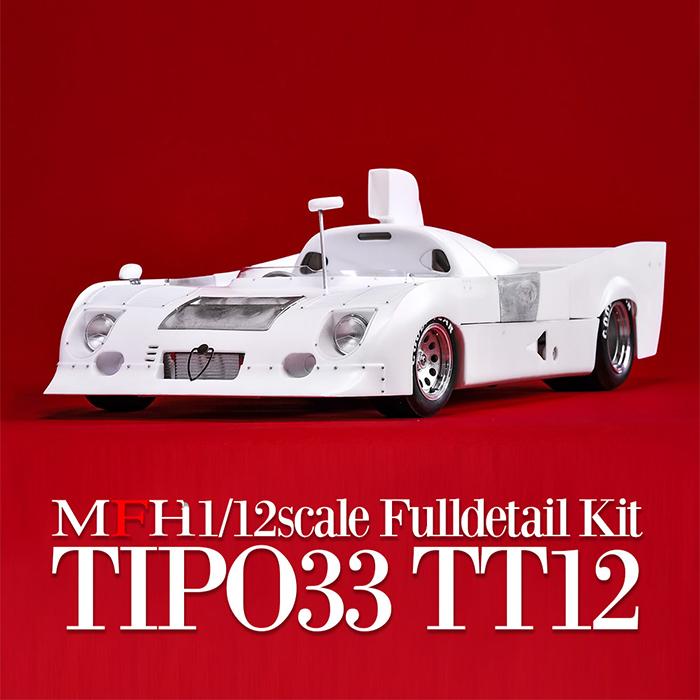 モデルファクトリーヒロ MFH 1/12 アルファロメオ Tipo33 TT12