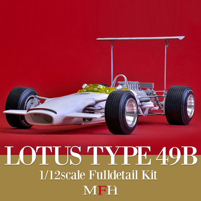 モデルファクトリーヒロ MFH 1/12 ロータス タイプ49B