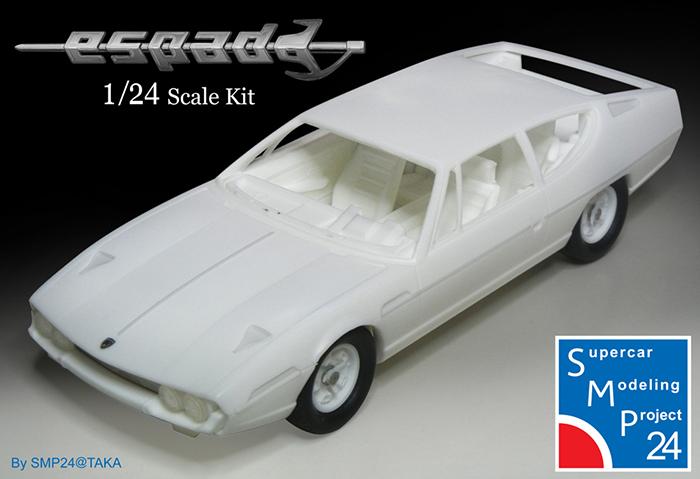 SMP24 1/24 ランボルギーニ・エスパーダ