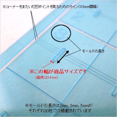 GUNPRIMER ガンプライマー パネルラインガイド1 凹ポイントガイド