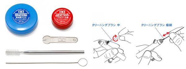 タミヤ 74548 エアーブラシ用クリーニングセット